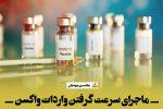 ماجرای سرعت گرفتن واردات واکسن